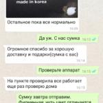 Дина Нигметова переписка