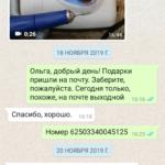 Ольга с.Платоново переписка