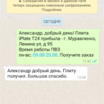 Screenshot_20200122-152907