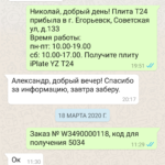 Screenshot_20200325-173428