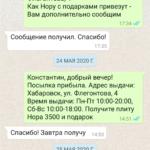 Screenshot_20200527-171905