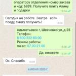 Screenshot_20200609-123949