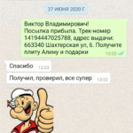 Screenshot_20200629-163828