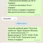 Screenshot_20200714-160711