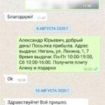 Screenshot_20200819-140448