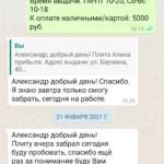 Screenshot_20210125-165147