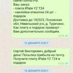 Screenshot_20210125-165346